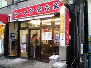 壱六家 〜大船1・2・3号店〜