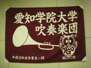 ♪愛知学院大学吹奏楽団♪