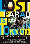 映画「ロス・パラ」を応援!