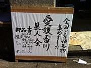 愛媛香川県人会〜筑波大学〜