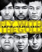黄金を抱いて翔べ【劇場映画】