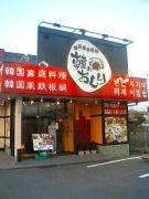 関西グルメ 韓のおしり 交野店