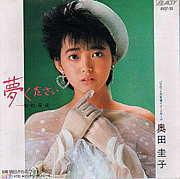 夢ください♪奥田圭子さん