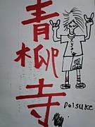 青龍寺FC