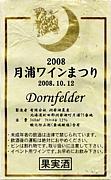 北海道の月浦ワイン