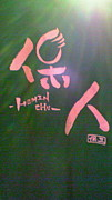 保人-Homin Chu-