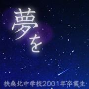 扶桑北中☆2001☆