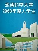 流通科学大学 2008年度入学生
