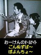 大槻ケンヂオールナイトニッポン