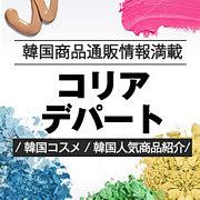 ★コリアデパート★