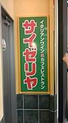 サイゼリヤイオン猪名川SC店
