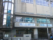 台東区立 金曽木小学校