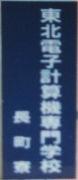 東北電子専門学校 長町寮