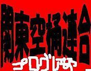 関東カラオケ連合−プログレ部