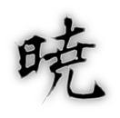 【クロノドライブ】暁Clan