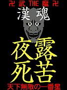 卍武THE魔卍