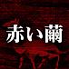 赤い繭 (安部公房)