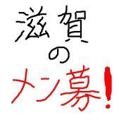 バンドメンバー募集☆滋賀限定☆