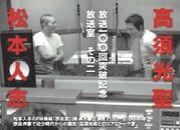 松本人志・高須光聖の放送室