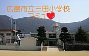 広島市立三田小学校
