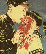 猟奇的恋愛