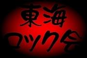 ■東海ロック会■
