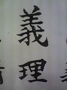 町田輩会(漢塾)