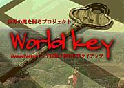 世界の鍵を握る World key 大阪