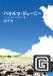 有望小説家:城平海を応援!☆