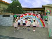 市川市立 つくし幼稚園