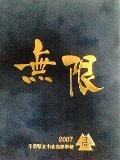 小金高校 40期(2007年卒業)