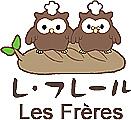 レ・フレール   Les Freres