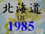 北海道in1985♡