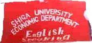 滋賀大学経済学部E.S.S.