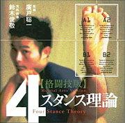 【格闘技版】4スタンス理論!