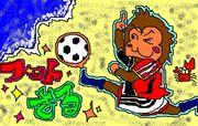 ☆フット猿★サークルルル♪