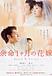 映画『余命1ヶ月の花嫁』