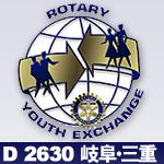 Rotary2630地区