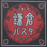鎌倉パスタ京都桂店