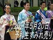 宝塚歌劇95期生を応援しましょう