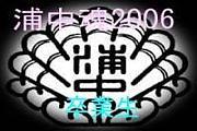 2006年度卒 浦中生
