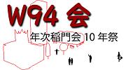 早稲田大学94年入学稲門会W94会