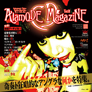 Alamode Magazine CD