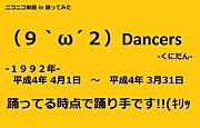 【1992年】(9`ω´2)Dancers