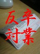 私達は、菅生の卒業に反対です