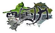 四国力(しこくりょく)