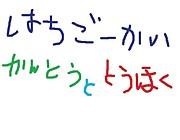 関東・東北85会(for GAY)