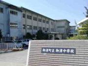 御津中学校(愛知県)