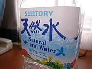 君は天然水