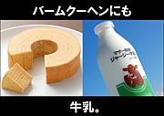 バームクーヘンにも牛乳。